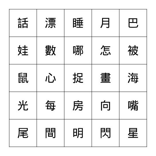3 (3) Bingo Card