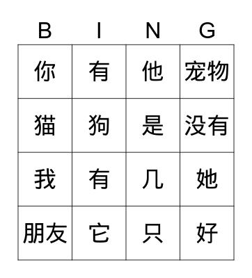 G6L3.3-TalkingAboutPets Bingo Card