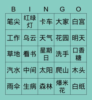 美洲华语 1 L1-7 Bingo Card