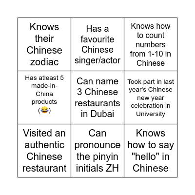 Chinese Culture Bingo Card