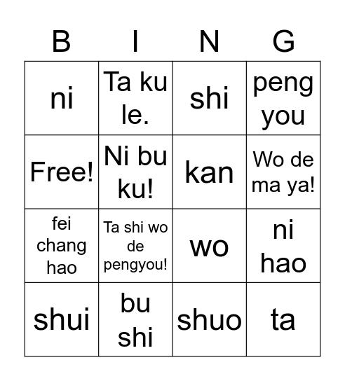 Form V Bingo Card