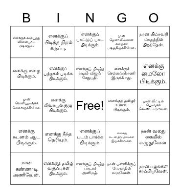 என்னைப்  பற்றி Bingo Card