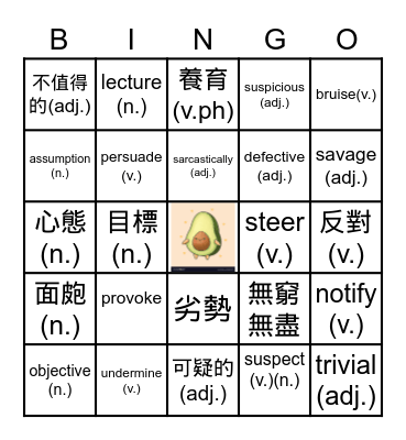 Our True Self Lives Within Bingo Card