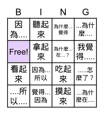 2T-Lesson 5 Bingo Card