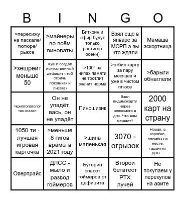 Ждунский дефицитный амперотредс бинго Bingo Card