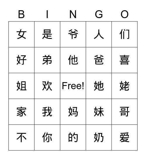 中文宾果游戏 Bingo Card