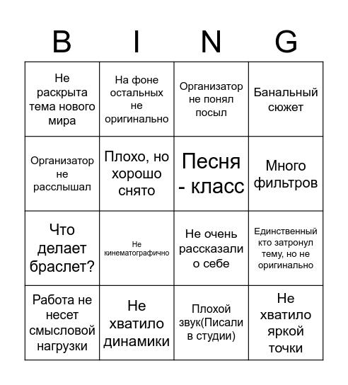 Студлидер чек Bingo Card