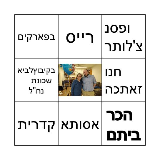 מזל טוב יונה וצורית Bingo Card