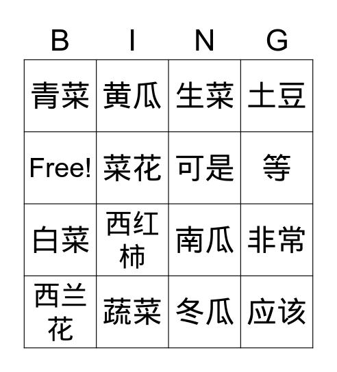 Vegetables Bingo Card