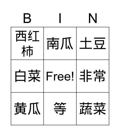 蔬菜 Bingo Card