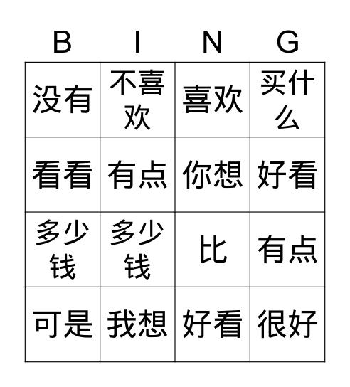 买东西 Bingo Card