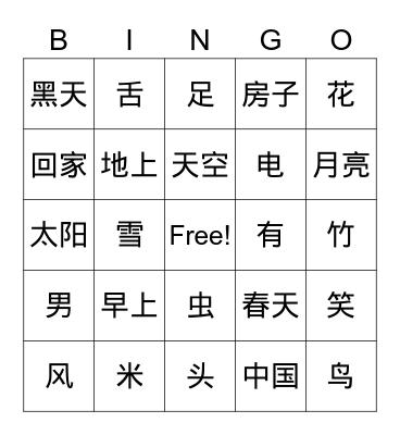 小班复习 2021.5.8 Bingo Card