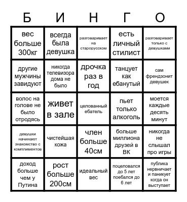 БИНГО АЛЬФАЧА Bingo Card