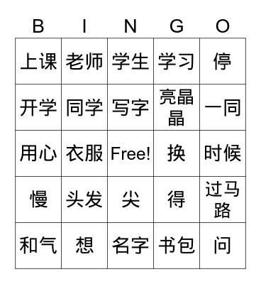 大班复习 2021.5.8 Bingo Card