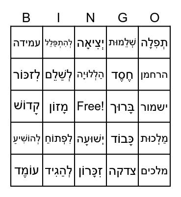 Sifatai Tiftach  Vol 2  - Roots Bingo Card