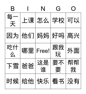 二年级冰果 Bingo Card