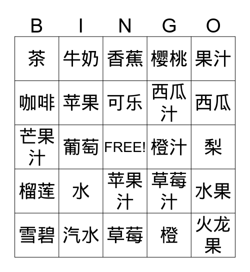 Fruits and Juices Bingo Card