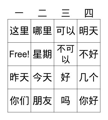 Chinese Rocks! Bingo Card
