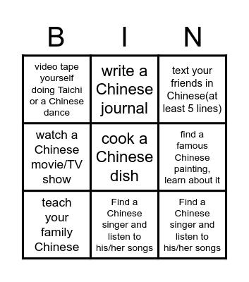 Chinese Winter Bingo Card