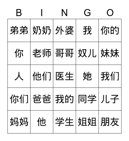 Mandarin Family BINGO Card