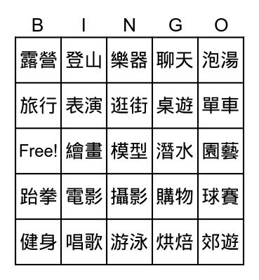 休閒娛樂我最行 Bingo Card