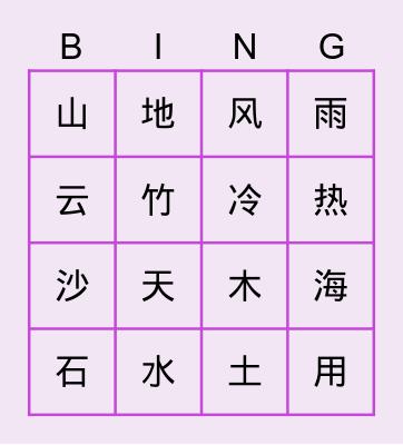 Year 4 Hanzi Bingo Card