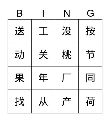 45 快读 27-28 Bingo Card