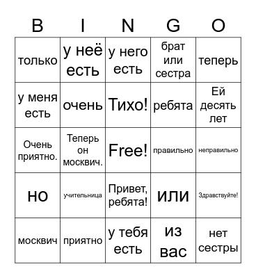 Vokabeln Text S. 30 Bingo Card
