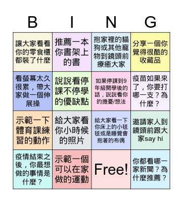 809 線上班會 June 16, 2021 Bingo Card