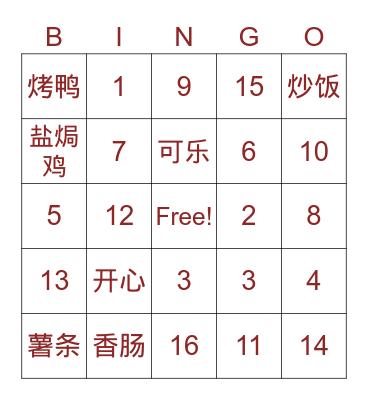 二语宾果游戏 Bingo Card