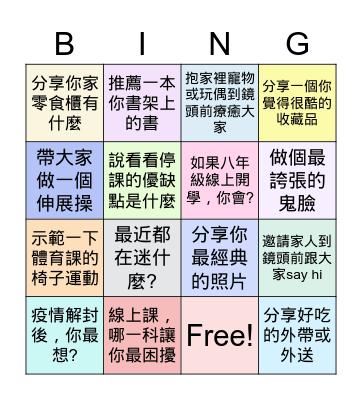 717線上班會_2021.6.18 Bingo Card