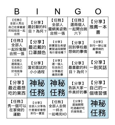 均一數學科實習生 Bingo Card