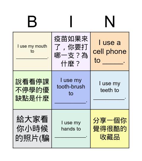 線上班會 Bingo Card
