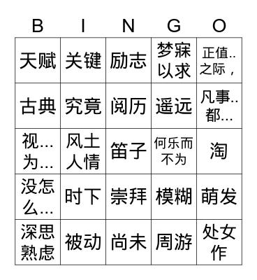 第五单元梦想时空 Bingo Card