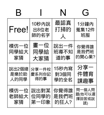 SSSH 32nd 117 Bingo Card