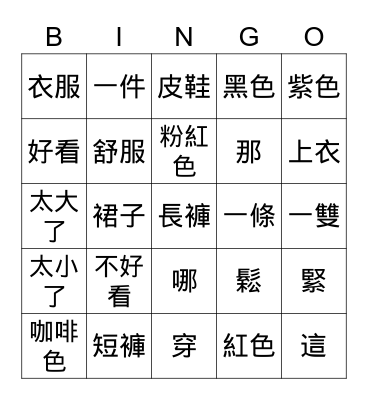 CW3 L9-Bingo Card