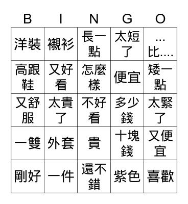 CW3 L10 Bingo Card