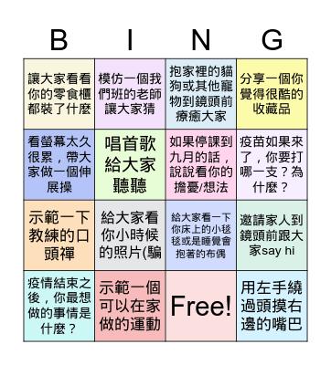 728線上班會 Jun 22, 2021 Bingo Card