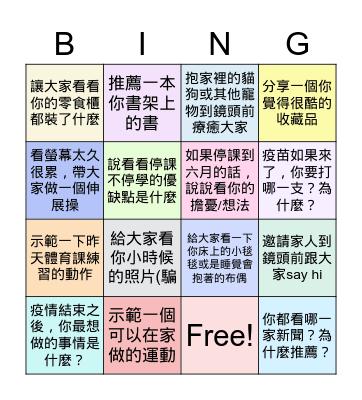 高一禮線上班會 May 21, 2021 Bingo Card