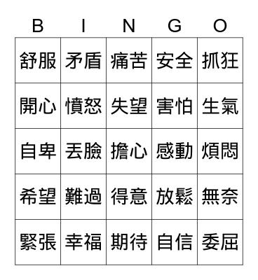 情緒賓果BINGO Card