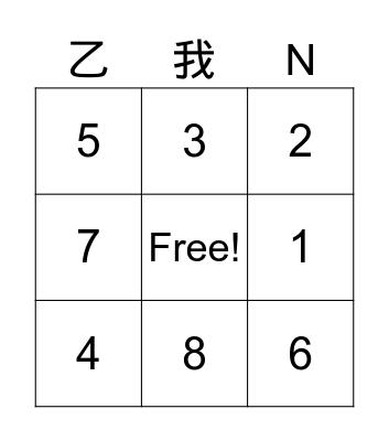 無標題賓果 Bingo Card