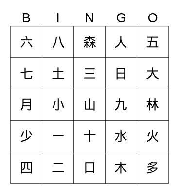 汉字一 Bingo Card