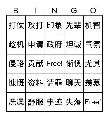 3G 词语练习 Bingo Card