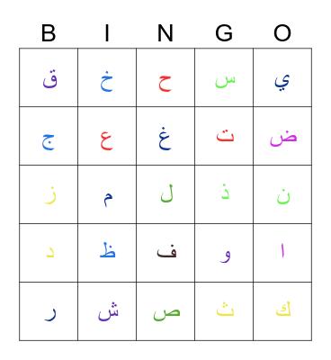 Arabic Alphabet Bingo Card