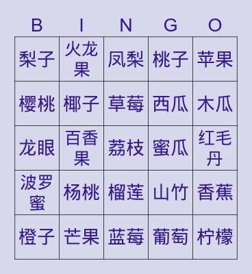 水果BINGO Card