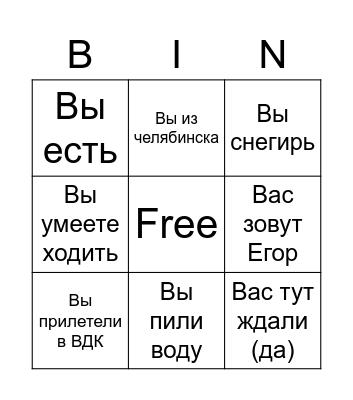 Бинго хорошей птички Bingo Card