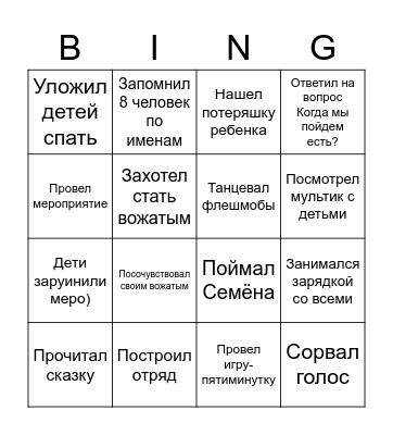 Бинго молодого вожатого 5 отряда Bingo Card