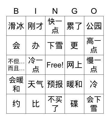11.1 Vocab (Weather) Bingo Card