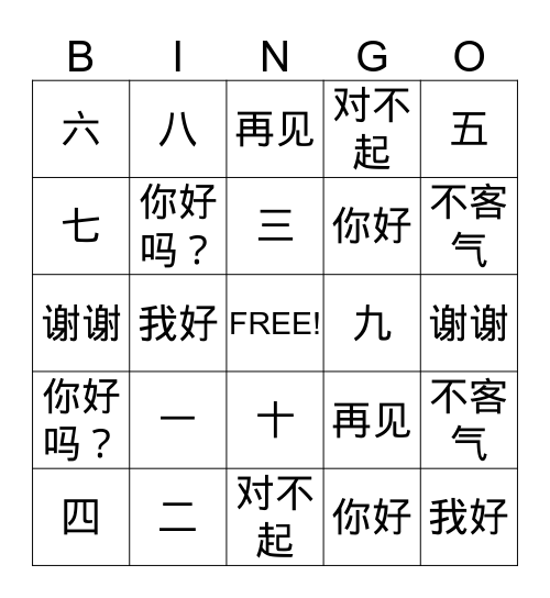 数字和问候语 Bingo Card