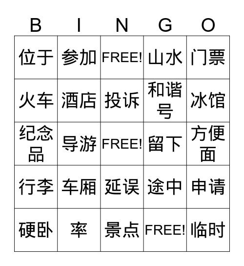 卞承珉的Bingo Card